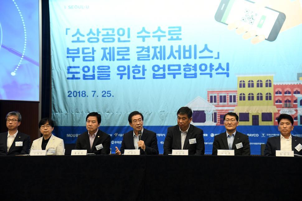결제수수료 0원…서울시 '착한 페이'