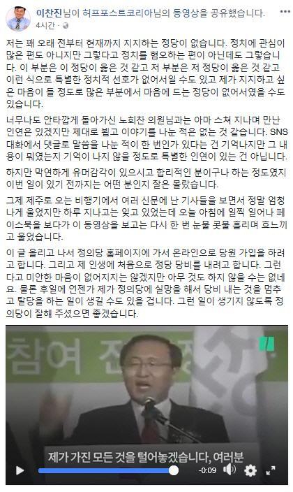 """김희애 남편 이찬진 """"故노회찬 영상에"""