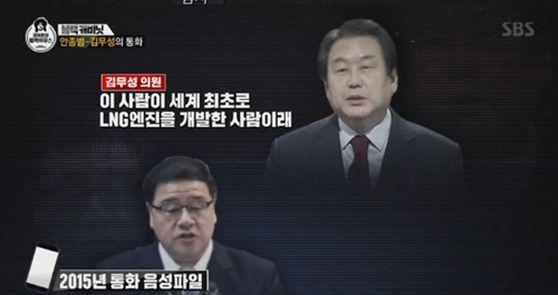 김어준 블랙하우스, 유승민·김무성 인