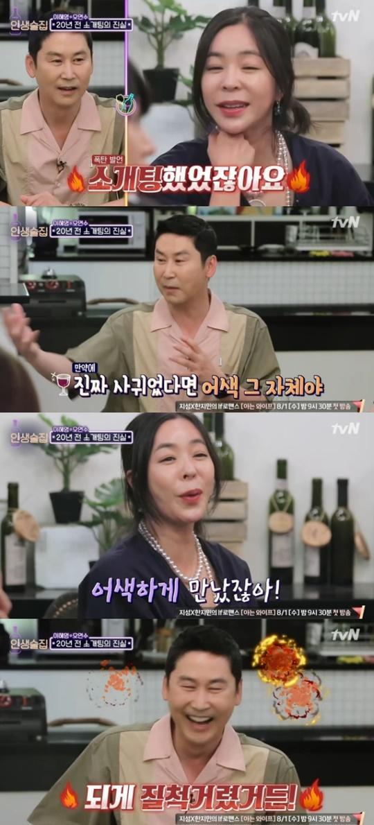 """'인생술집' 이혜영 """"20년 전 신동"""