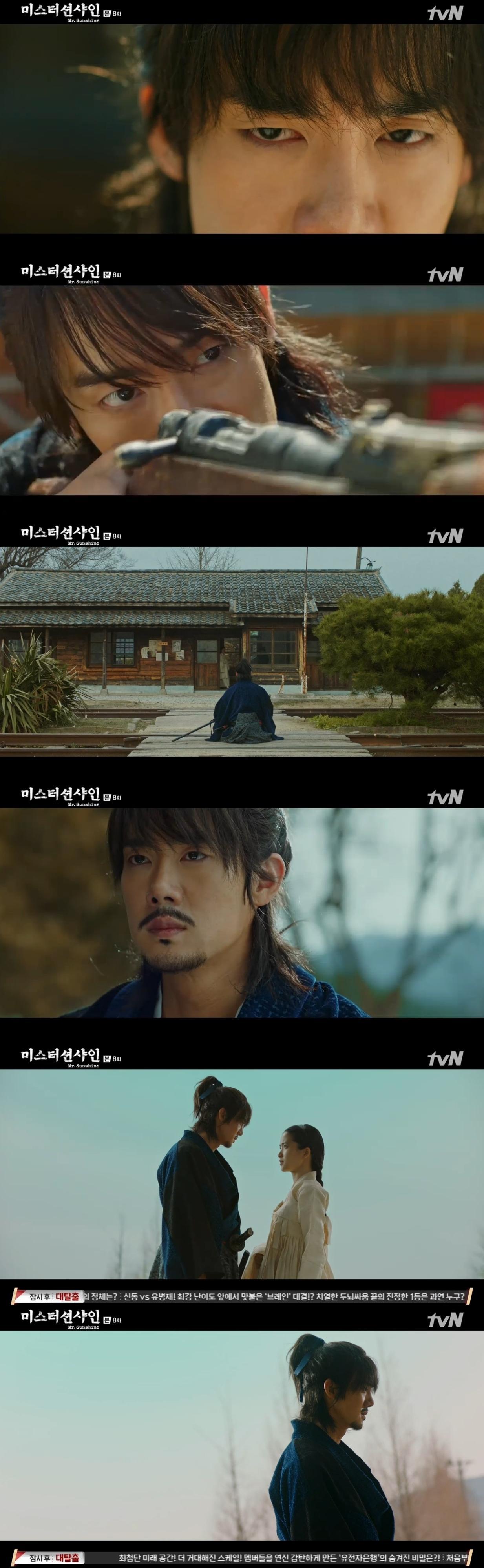 '미스터 션샤인' 유연석, 김태리 향