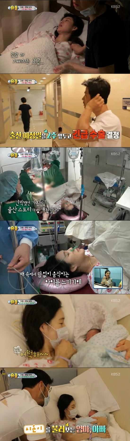 """""""감동의 순간""""...'슈돌' 가희 출"""