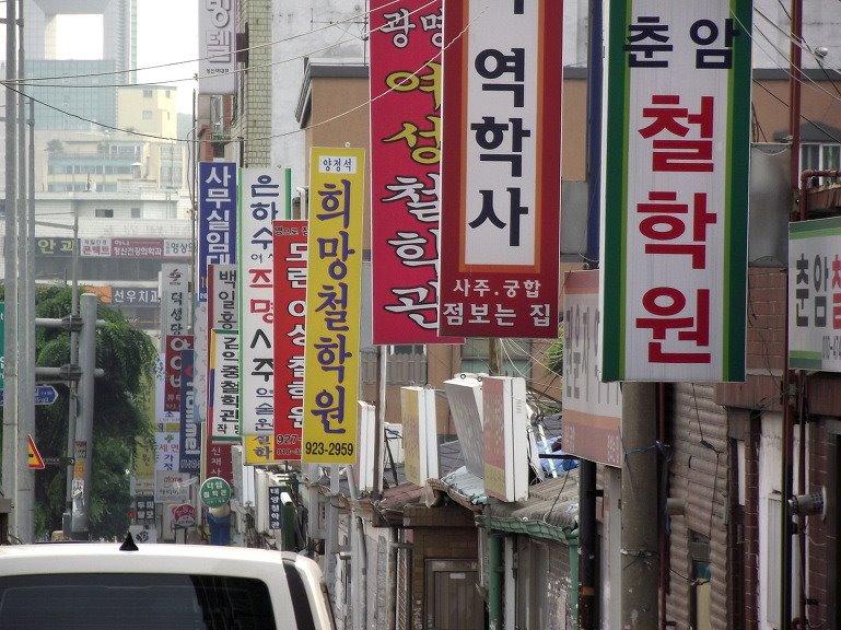 서울 토박이도 몰랐던 '숨겨진' 서울