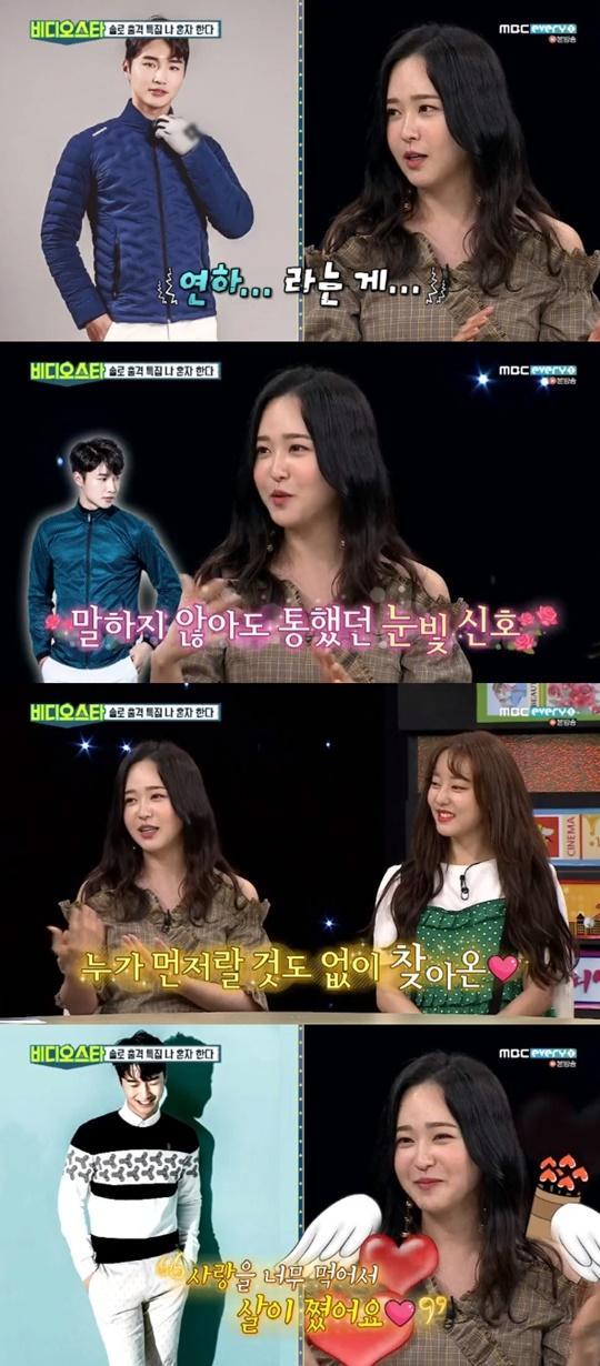 """'비디오스타' 유소영 """"♥고윤성과 첫"""