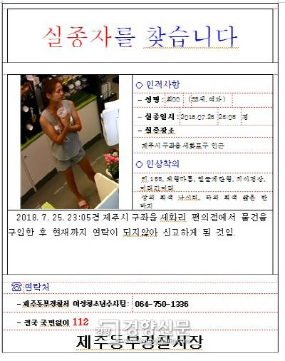 제주 세화포구서 실종된 30대 여성