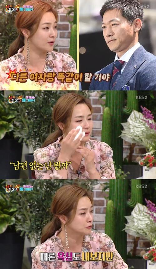 """'해투3' 김보민, 눈물 """"남편 김남"""