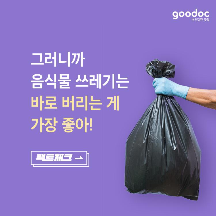음식물 쓰레기를 냉동실에 보관해도 된