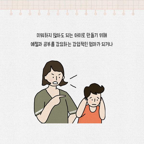 우울한 엄마 vs 게으른 엄마, 누가