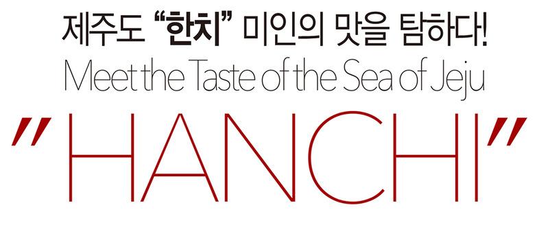 """제주도 """"한치"""" 미인의 맛을 탐하다!"""