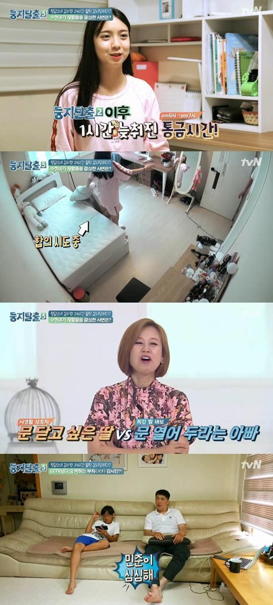 김수정, '둥지탈출3' 父·동생 감시