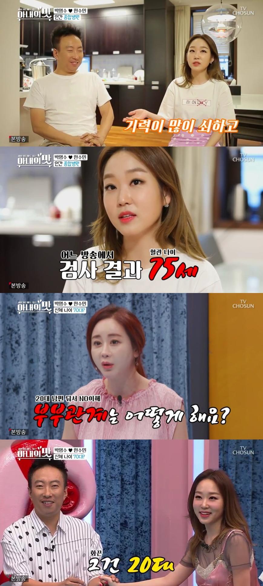 '아내의 맛' 한수민, 남편 박명수
