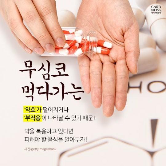 '약(藥)에도 궁합이 있다?' 약과