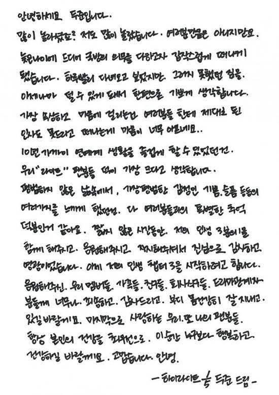 윤두준, 24일 현역 입대 자필편지