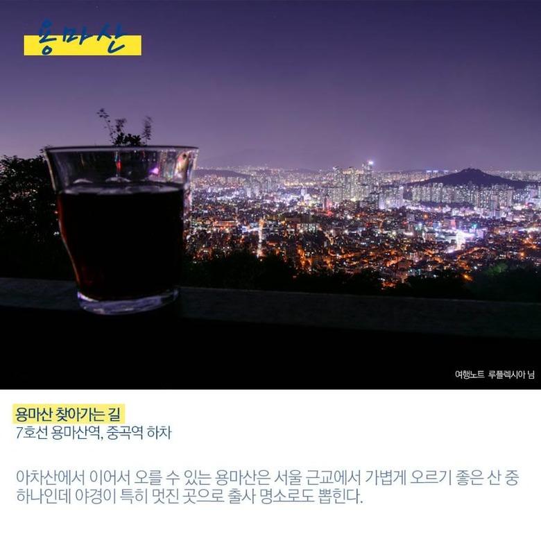 초보자도 쉽게 다녀올 수 있는 서울