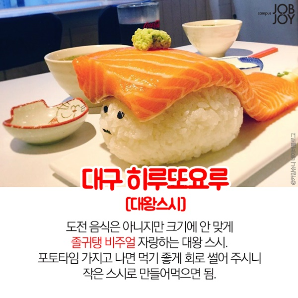 도전음식 맛집 푸드파이터 도전음식 점