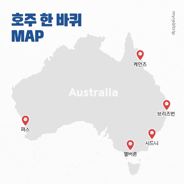 랜선 세계 일주, 호주 한 바퀴