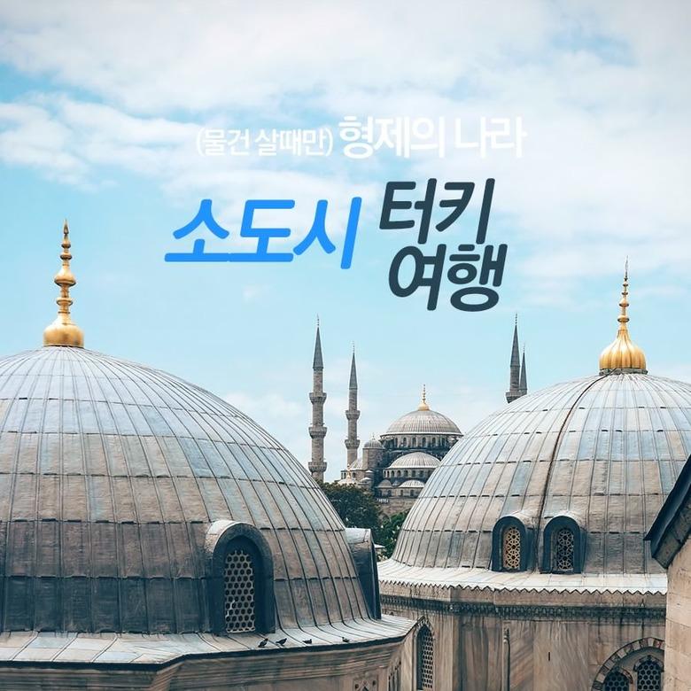 소도시 터키 여행