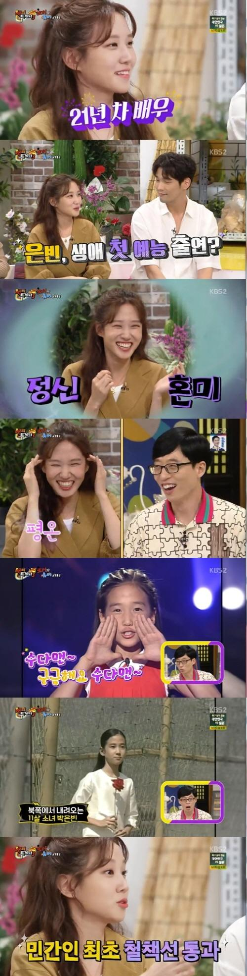 '해투3' 박은빈, 수다맨 외치던 1