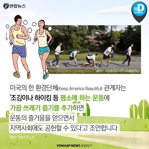 운동도 하고 환경도 지키는 '플로깅'
