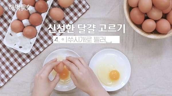 달걀 신선도 구분법