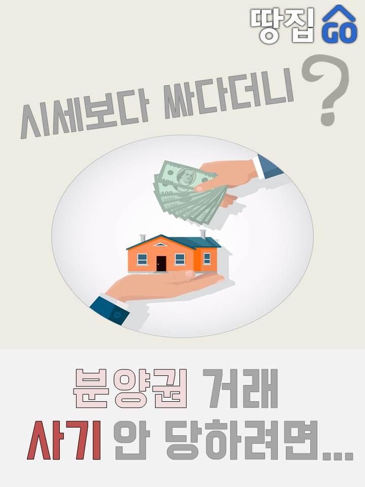 분양대행사 꾐에 속아 3000만원 홀