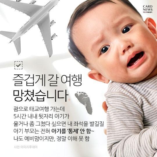 아기 데리고 비행기 타면 '맘충'인가