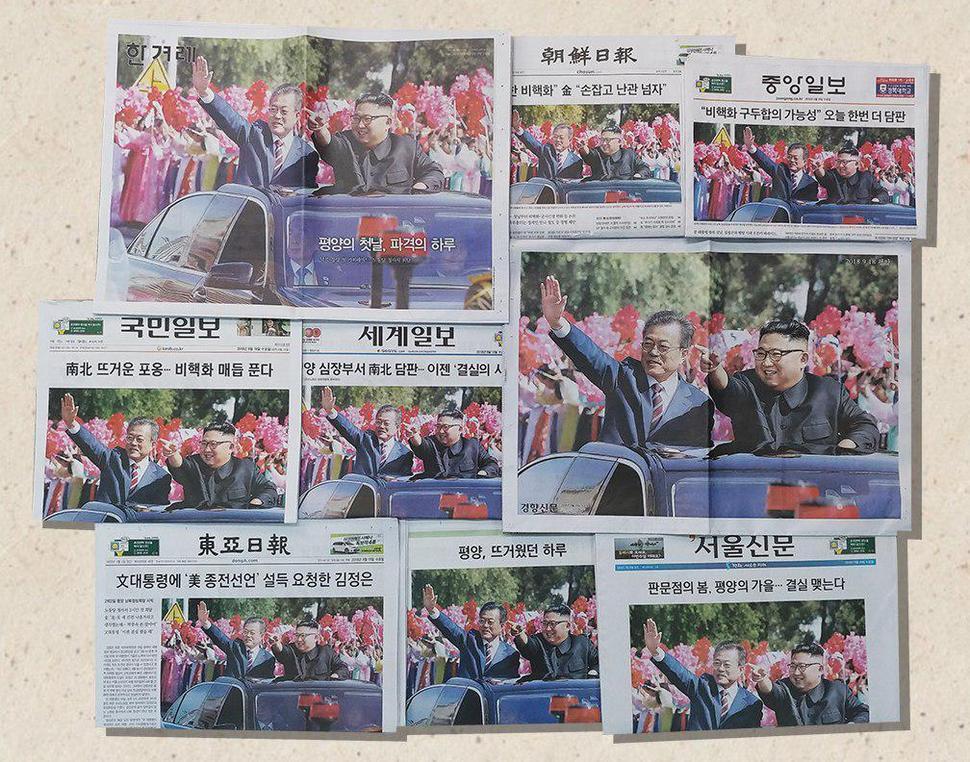 평양 정상회담 첫날, 신문 1면 사진