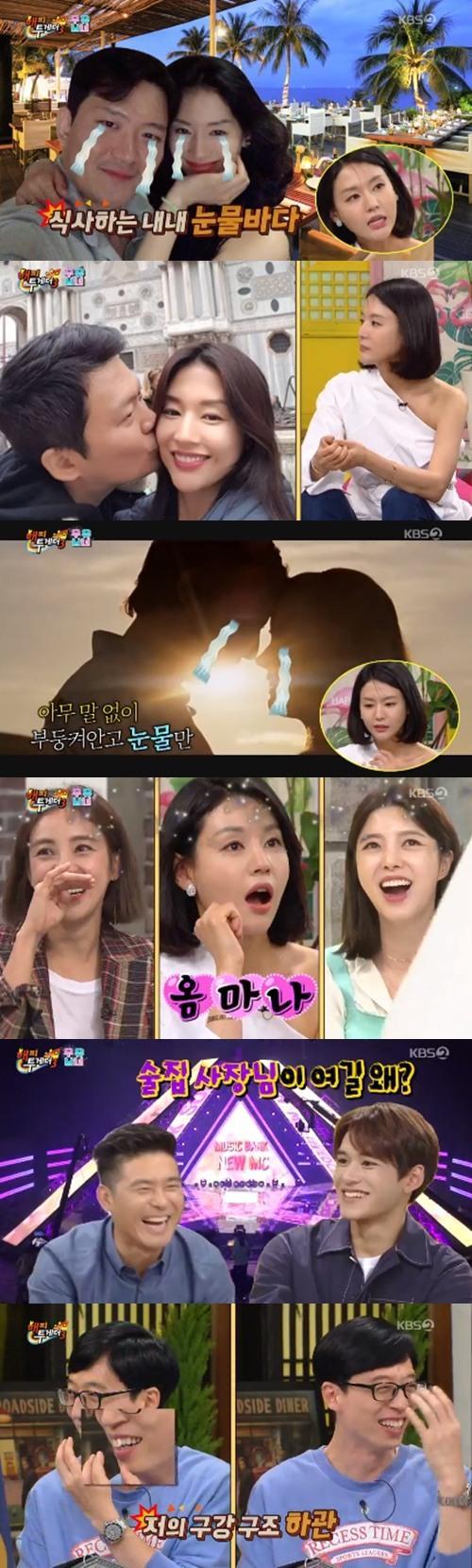 '해투3' 신혼 서유정, 2개월 연애