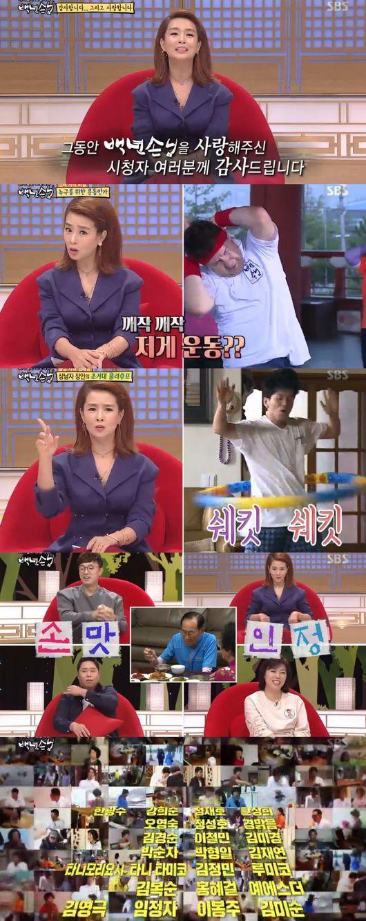 '백년손님' 9년 지킨 김원희, 아쉬