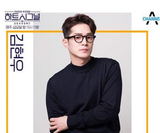 '하트시그널2' 김현우, 세 번째 음