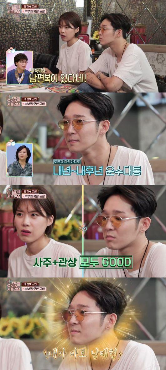 """""""진짜 날 좋아해봐""""..'사돈연습'"""