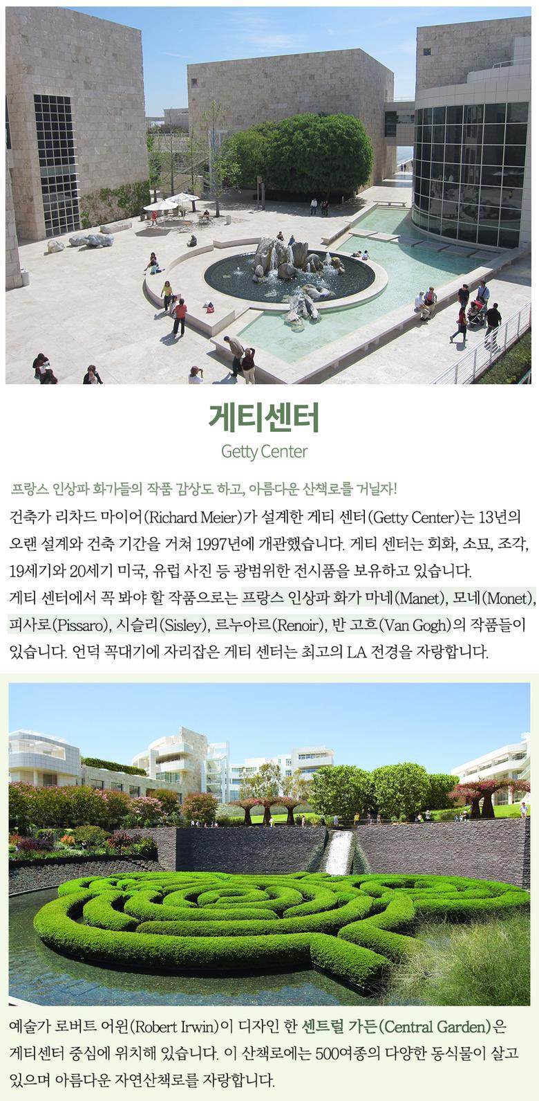 예술과 문화의 천국 'LA 박물관 T