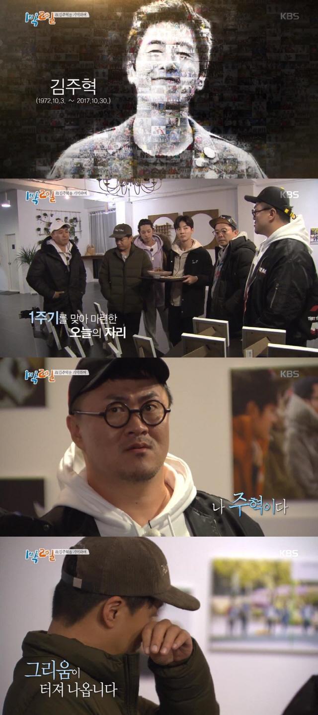 '1박2일', 안방극장 울린 故 김주