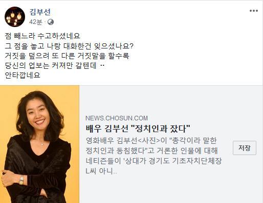 """김부선, 이재명 '거짓말' 주장… """""""
