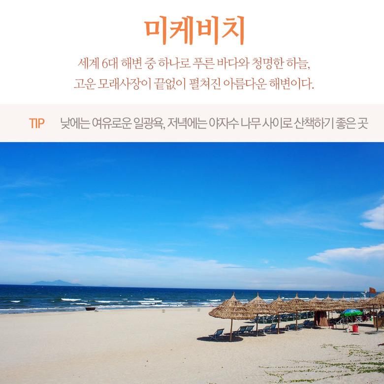 한국인이 사랑하는 베트남, 다낭 가볼