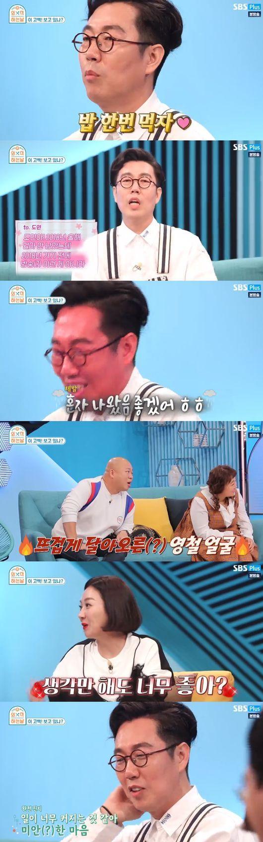 """""""방송용 아냐"""" '외식하는 날' 김영"""