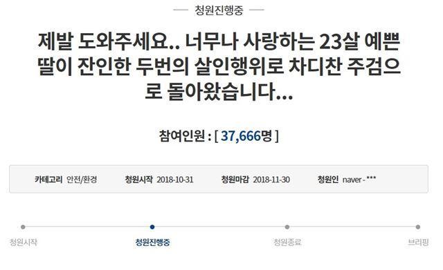 """""""혼수 탓 살해는 오보… 딸 두번 죽"""