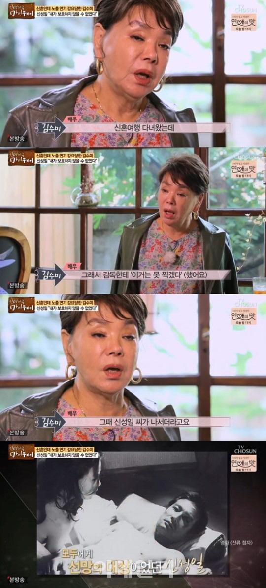 """'마이웨이' 김수미 """"신인시절 노출"""