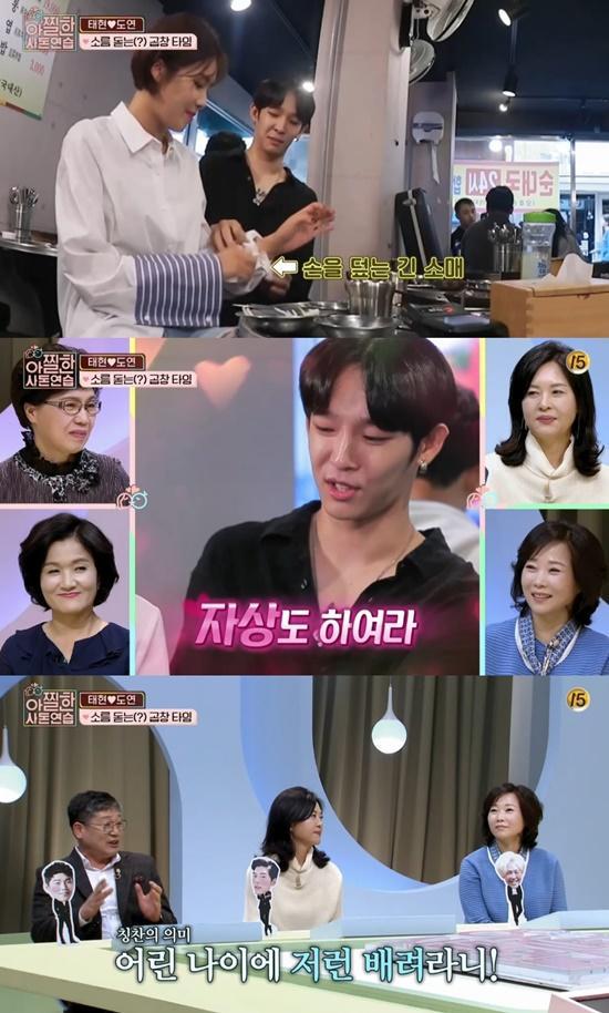'아찔한 사돈연습' 남태현, 직진로맨