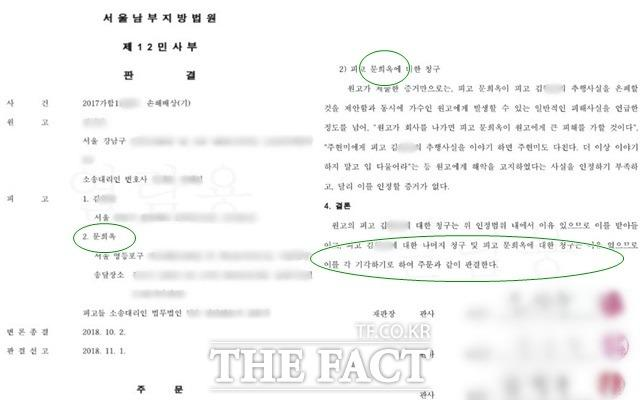 가수 문희옥, '후배가수 사기 협박