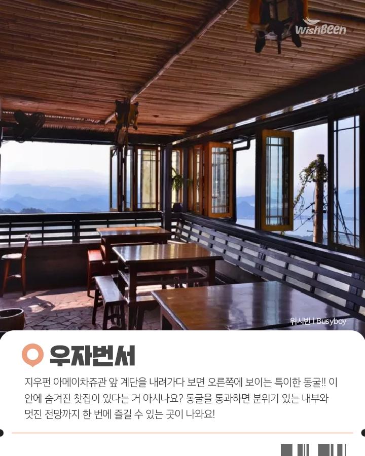 대만 지우펀의 특색있는 찻집 5곳