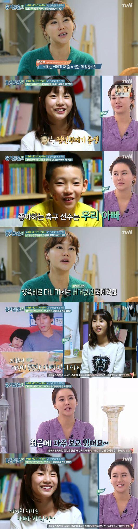 '둥지탈출3' 박잎선이 밝힌 #송종국