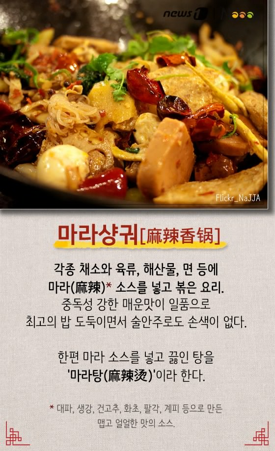 알싸한 매운맛! 중국 사천 대표요리