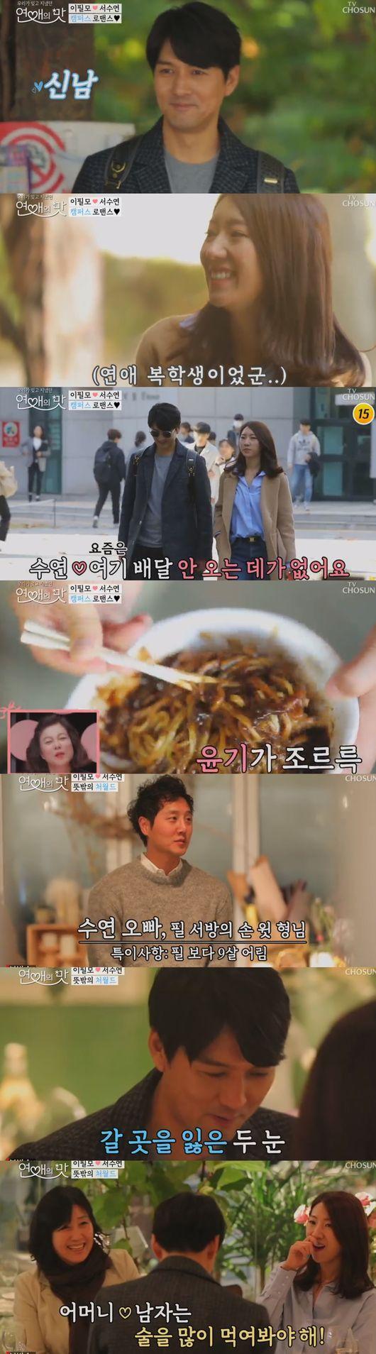 '연애의 맛' 이필모, 서수연과 캠퍼