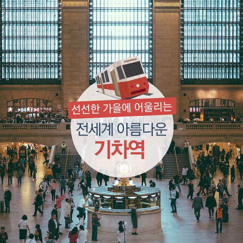 전세계 아름다운 기차역 BEST 확인