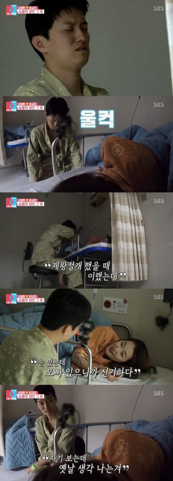 '동상이몽2' 인교진, 소이현 바라보