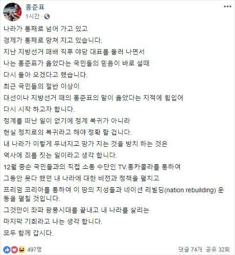 """홍준표 """"복귀""""…전당대회 출마하나"""