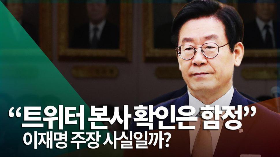"""이재명 """"트위터 본사 확인은 함정"""""""