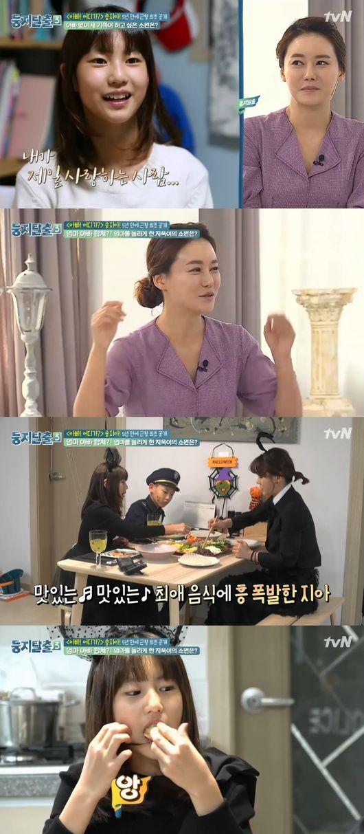 '둥지탈출3' 송지아, '아빠어디가'