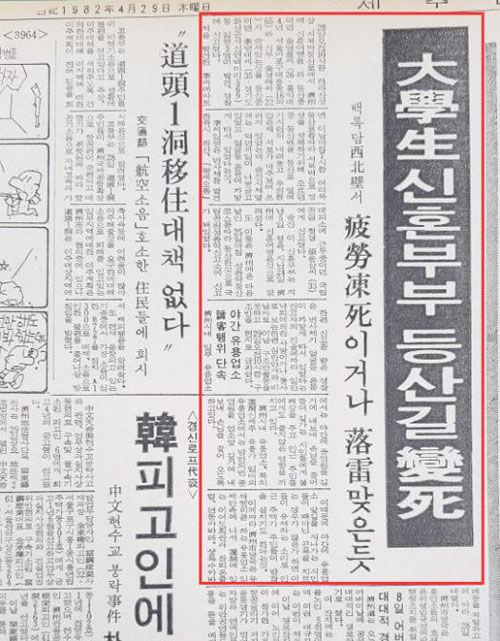 남한 최고봉 한라산 정상에 신혼부부